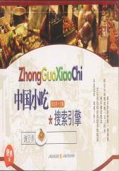 中国小吃搜索引擎