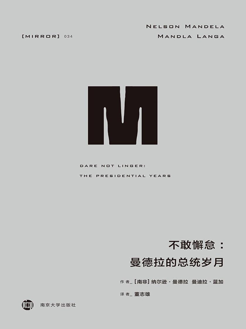 不敢懈怠:曼德拉的总统岁月(理想国译丛34)