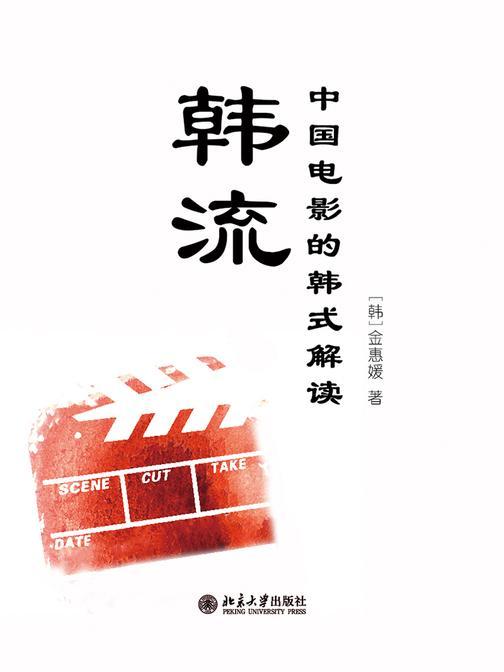 韩流:中国电影的韩式解读