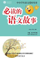 [3D电子书]圣才学习网·中小学生语文爱好培养:必读的语文故事(仅适用PC阅读)