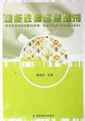 功能性食品添加剂(仅适用PC阅读)