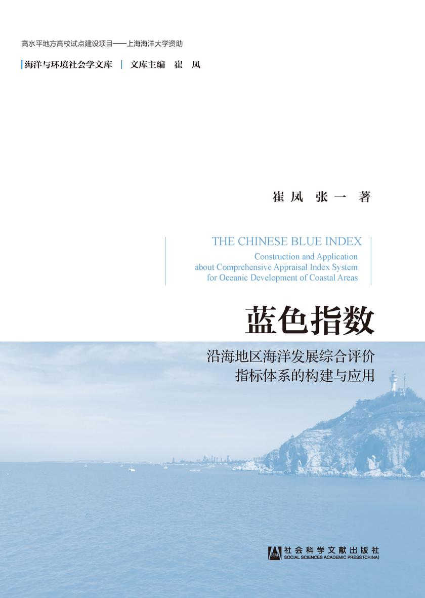 蓝色指数:沿海地区海洋发展综合评价指标体系的构建与应用