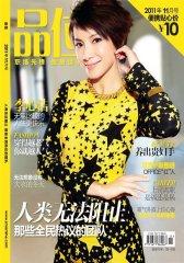 品位 月刊 2011年11期(电子杂志)(仅适用PC阅读)