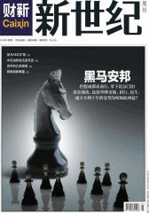 财新周刊 2014年第1期 总第586期(电子杂志)