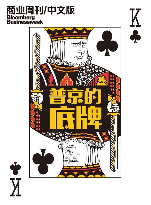 商业周刊中文版:普京的底牌(电子杂志)