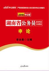 中公2018湖南省公务员录用考试专业教材申论