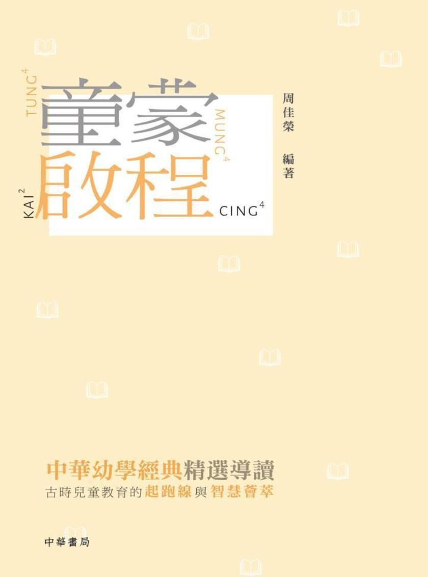 童蒙啟程一中華幼學經典精選導讀