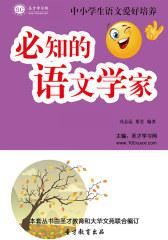 [3D电子书]圣才学习网·中小学生语文爱好培养:必知的语文学家(仅适用PC阅读)