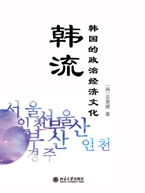 韩流:韩国的政治、经济、文化