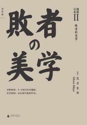 战国日本Ⅱ:败者的美学