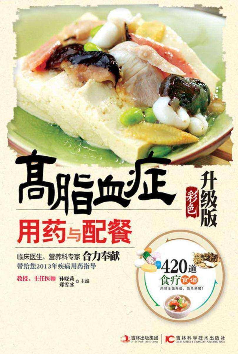 高脂血症用药与配餐:彩色升级版