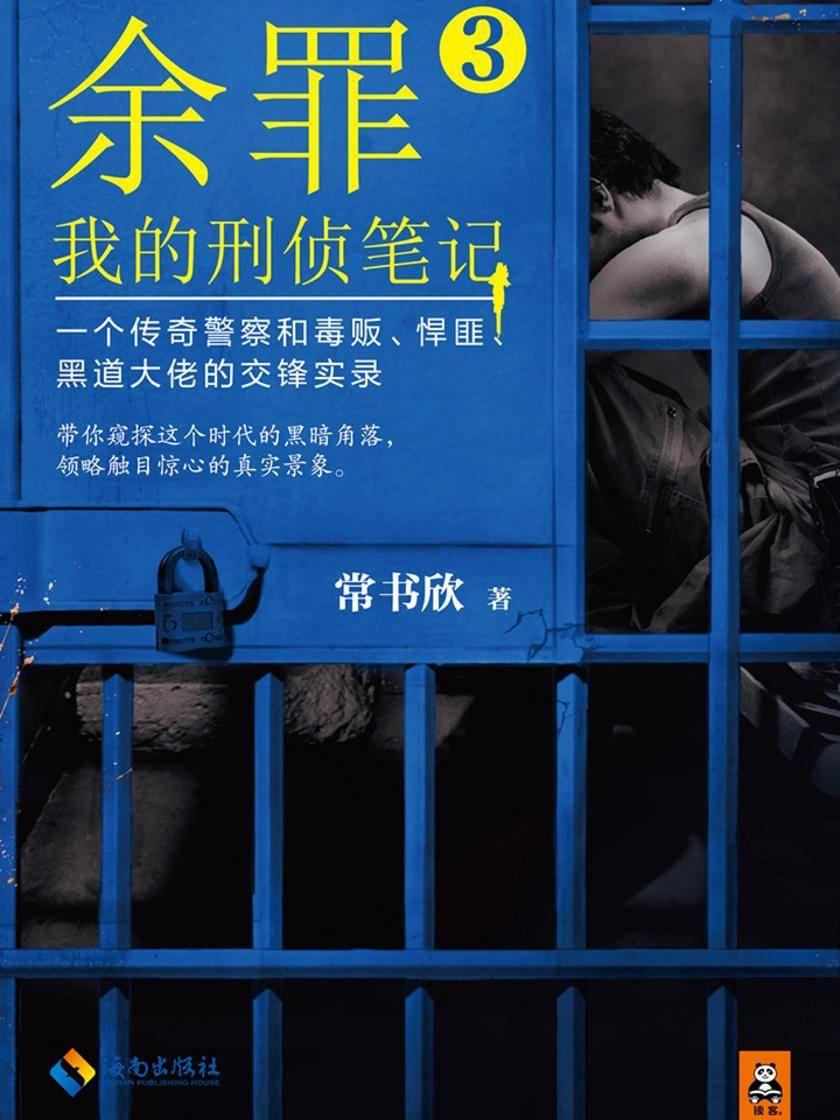 余罪:我的刑侦笔记3(同名网剧点击量破40亿!)