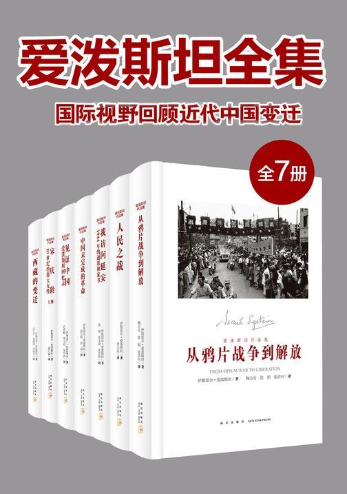爱泼斯坦全集:国际视野回顾近代中国变迁(全7册)