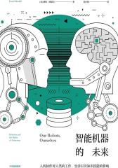智能机器的未来