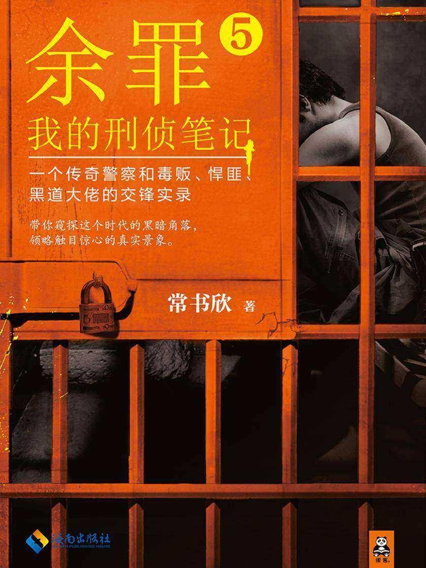 余罪:我的刑侦笔记5(同名网剧点击量破40亿!)