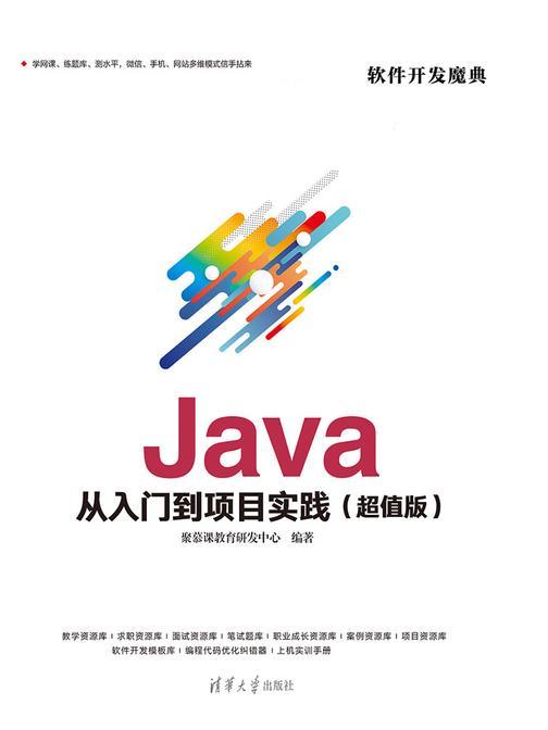 Java 从入门到项目实践(超值版)