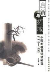 启新与拓域——中国新教育运动研究:1912—1930(仅适用PC阅读)