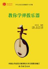 [3D电子书]圣才学习网·学生音乐美术舞蹈学习手册:教你学打击乐器(仅适用PC阅读)