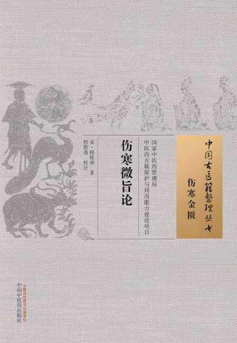 伤寒微旨论(中国古医籍整理丛书)