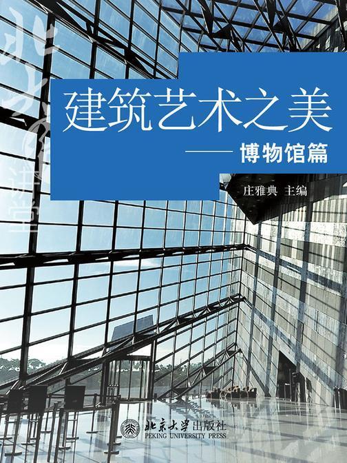 建筑艺术之美——博物馆篇