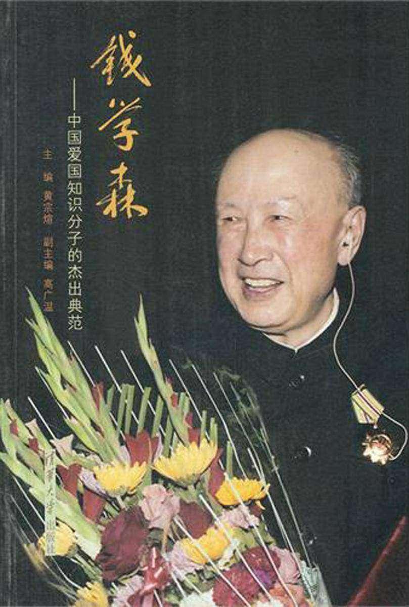 钱学森:中国爱国知识分子的杰出典范(仅适用PC阅读)