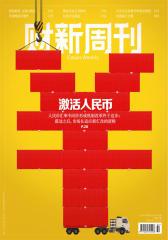 财新周刊 2015年第32期 总第667期(电子杂志)
