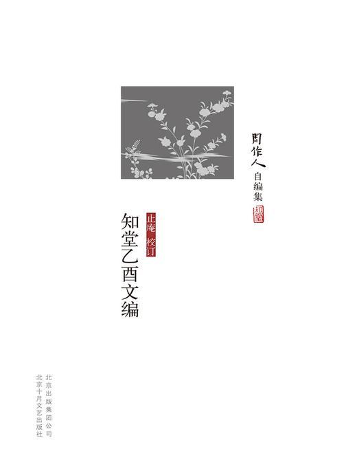 周作人自编集:知堂乙酉文编
