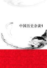 中国历史杂谈1