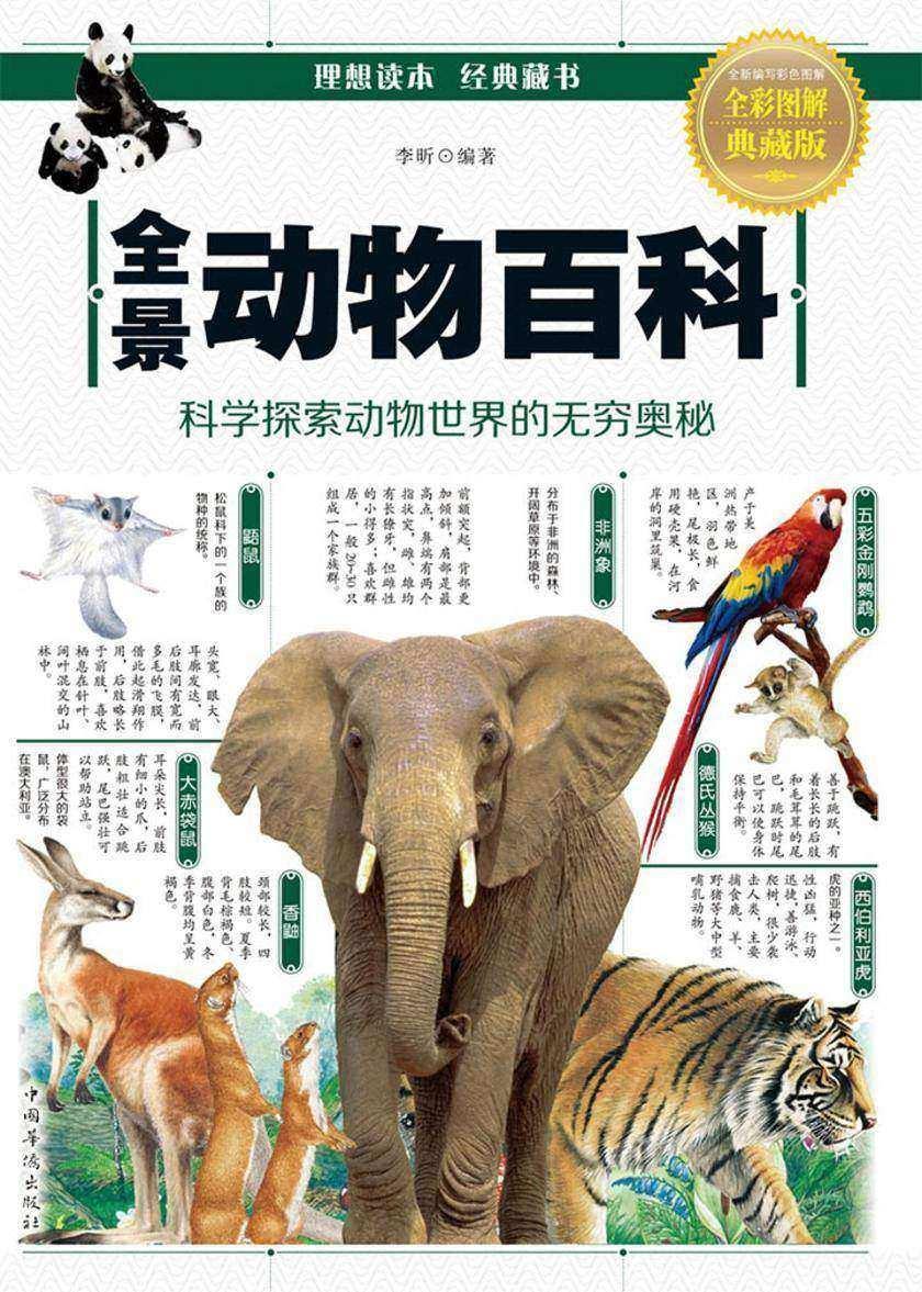 全景动物百科