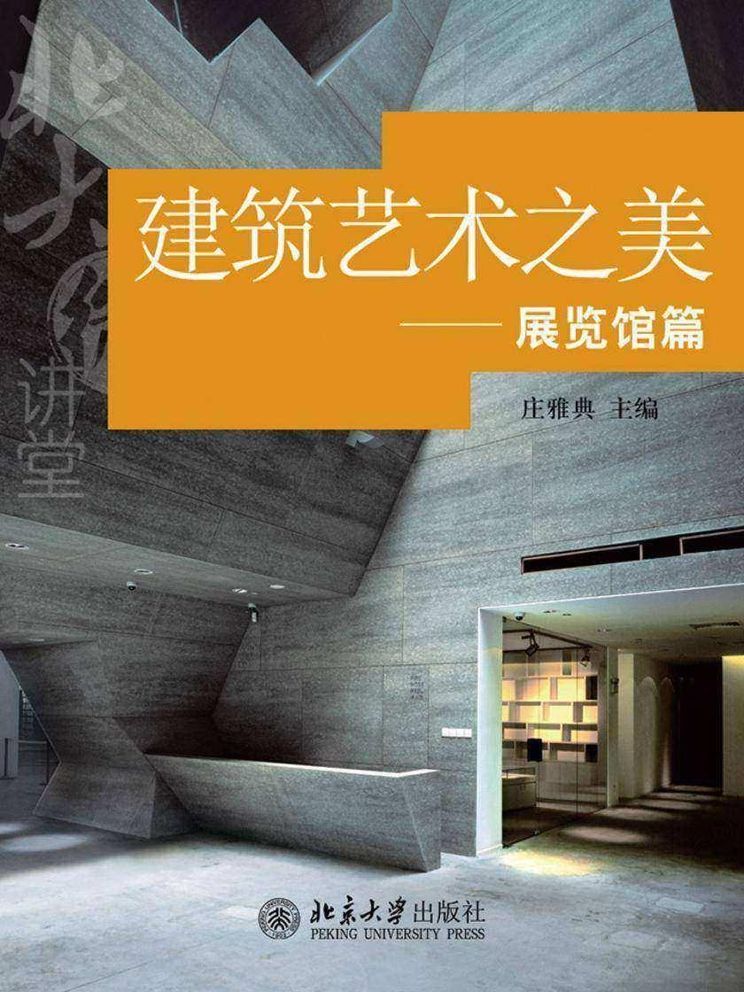 建筑艺术之美——展览馆篇