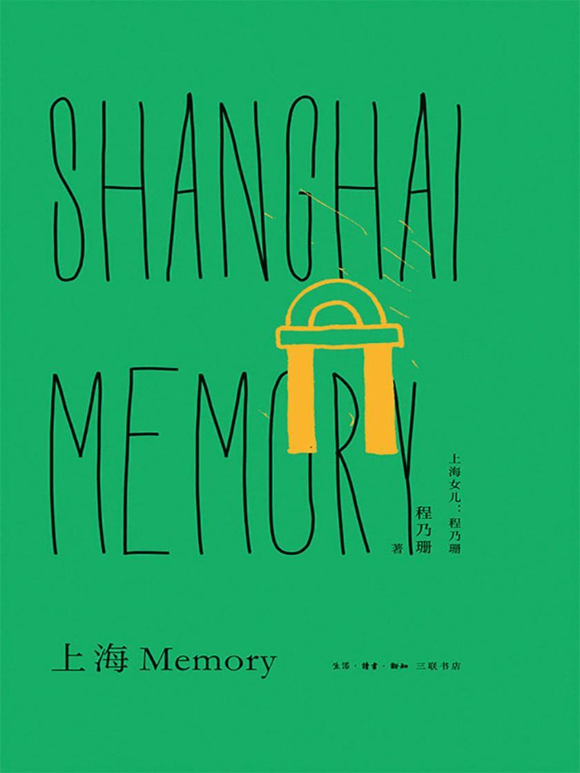 上海Memory