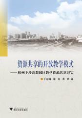 资源共享的开放教学模式——杭州下沙高教园区教学资源共享纪实(仅适用PC阅读)