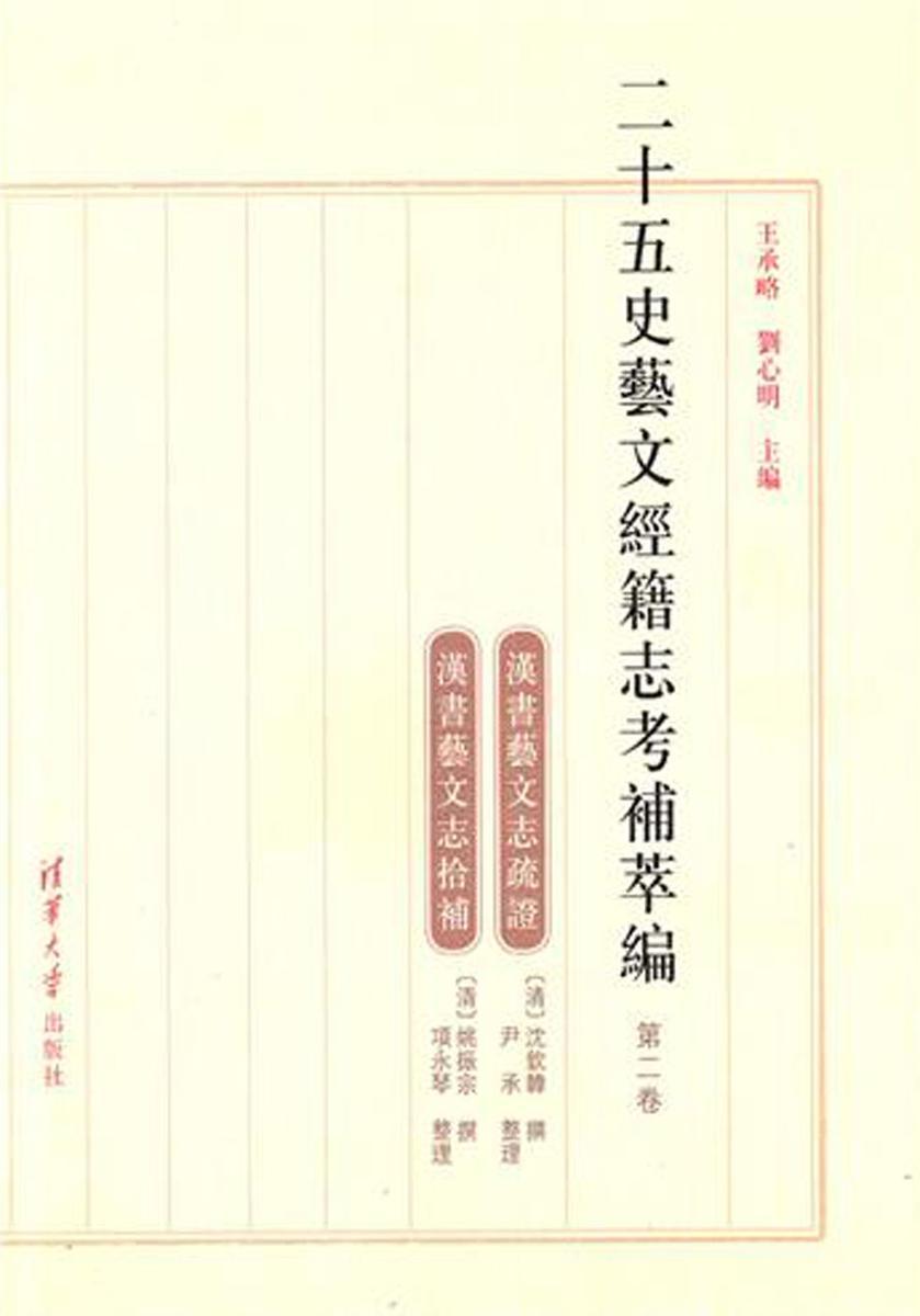 二十五史艺文经籍志考补萃编(第二卷)