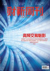 财新周刊 2015年第34期 总第669期(电子杂志)