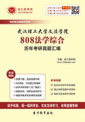 武汉理工大学文法学院808法学综合历年考研真题汇编