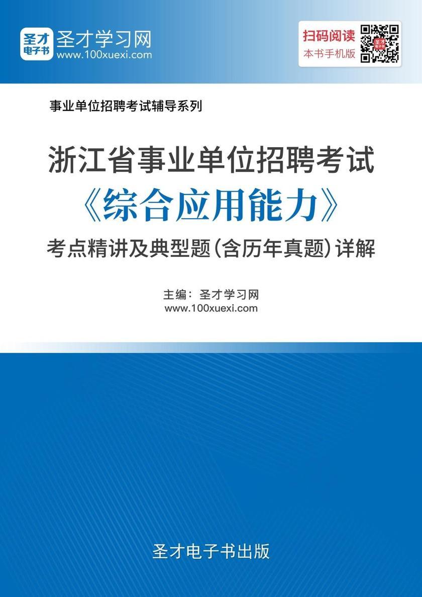 2018年浙江省事业单位招聘考试《综合应用能力》考点精讲及典型题(含历年真题)详解