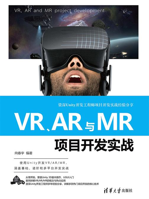 VR\AR与MR项目开发实战