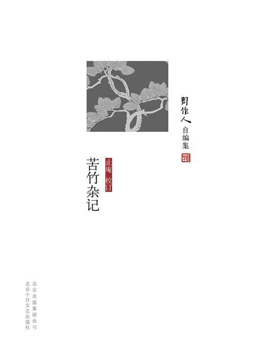 周作人自编集:苦竹杂记