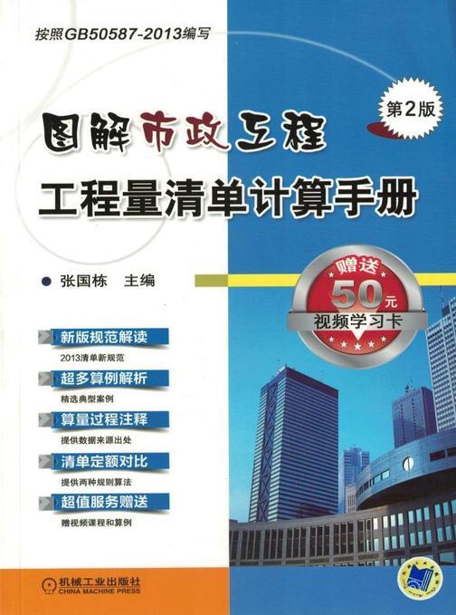 图解市政工程工程量清单计算手册(第2版)