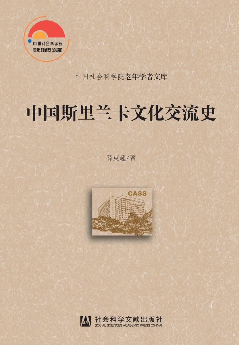 中国斯里兰卡文化交流史