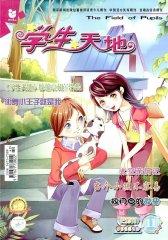 学生天地·小学中高年级 月刊 2011年11期(电子杂志)(仅适用PC阅读)