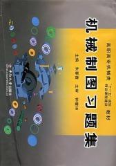 机械制图习题集(仅适用PC阅读)