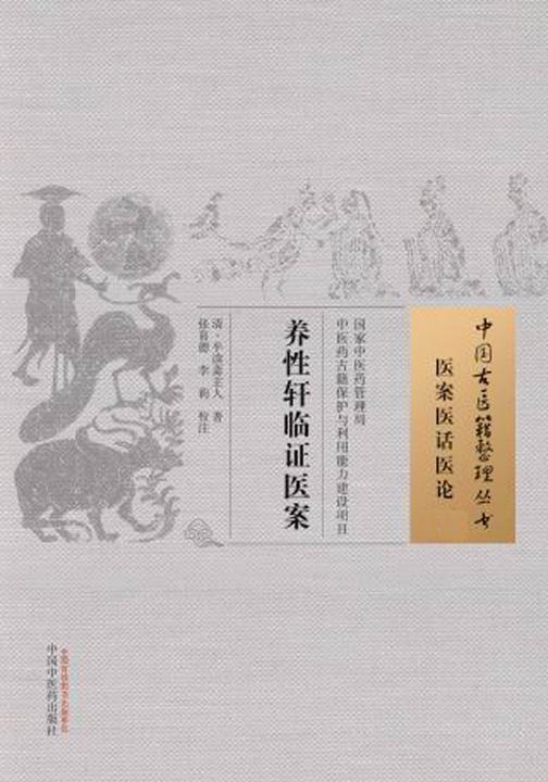 养性轩临证医案(中国古医籍整理丛书)