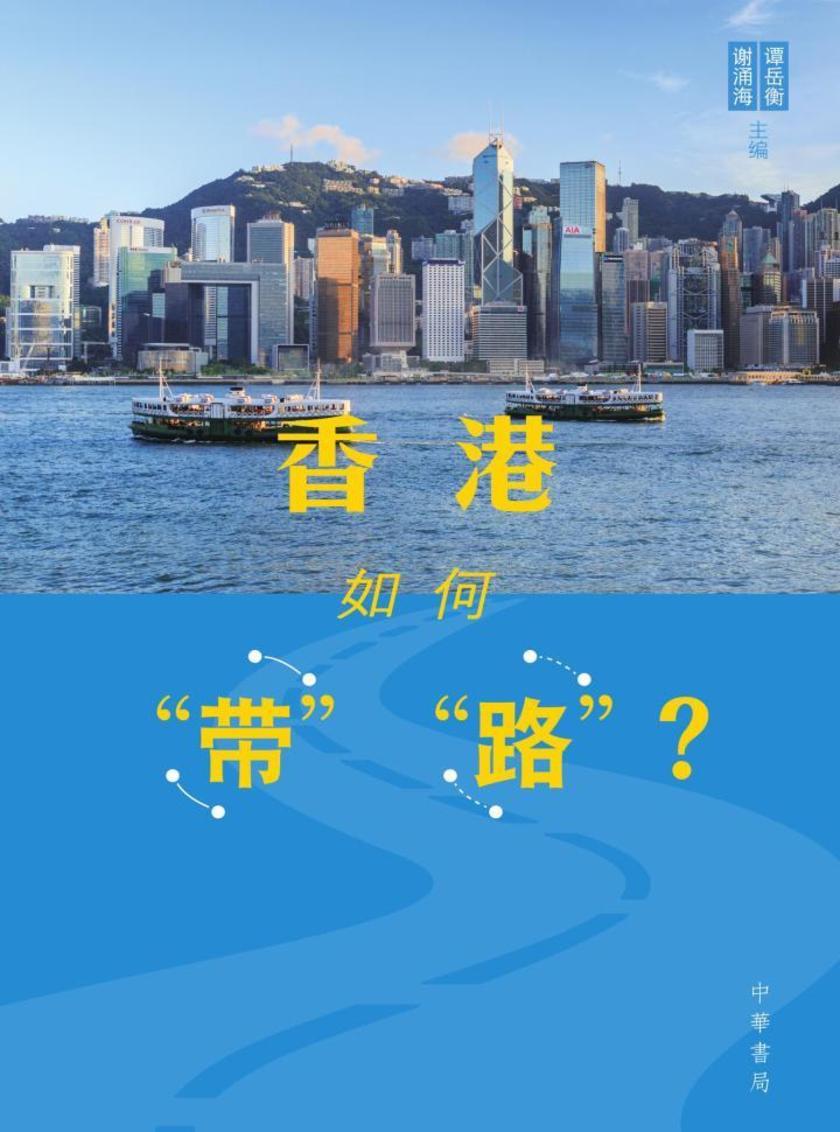 香港如何「帶」「路」?(簡體版)