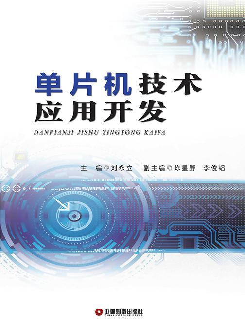 单片机技术应用开发