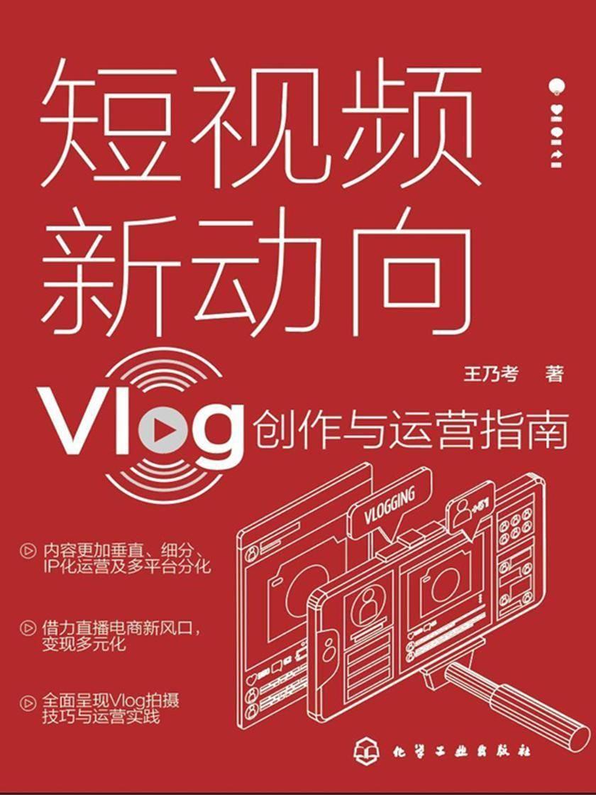 短视频新动向:Vlog 创作与运营指南