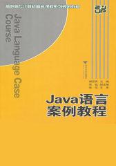 Java语言案例教程