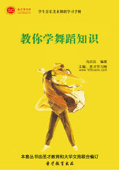 [3D电子书]圣才学习网·学生音乐美术舞蹈学习手册:教你学舞蹈知识(仅适用PC阅读)