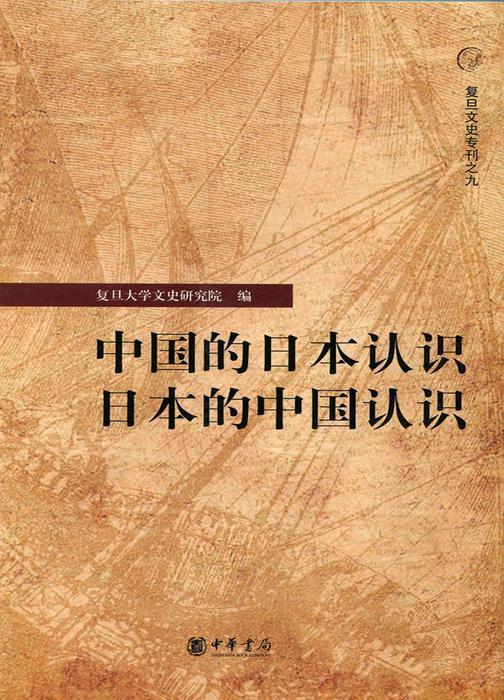 中国的日本认识·日本的中国认识