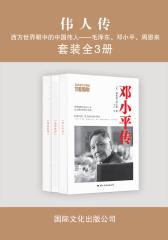 伟人传(全三册)(西方世界眼中的中国伟人——毛泽东、邓小平、周恩来)